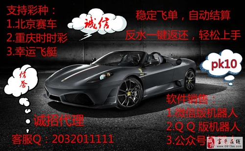 在线测试极速赛车公式投注软件全自动提供对接信誉盘口