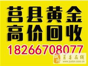莒县黄金回收18266708077莒县哪有回收黄金