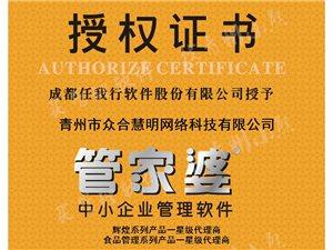 青州管家婆軟件銷售服務中心為您提供財務、進銷存軟件