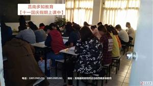 莒南多知教育2019年教师招考笔试课程