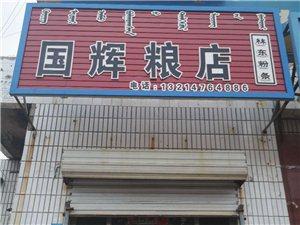 国辉粮店免费送货