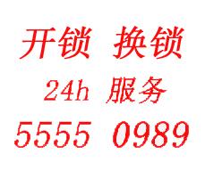 鄭州專業開鎖服務,鄭州開鎖電話,24小時換鎖修鎖