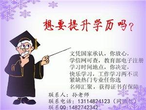 天津宝坻成人学历教育高起专专升本招生中