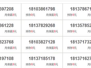 郑州电信惠民手机卡