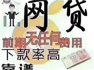 铁力谷盛金融专业网贷