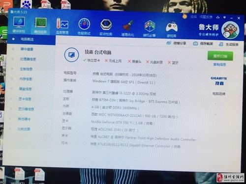 i3台式机家用办公LOL游戏主机