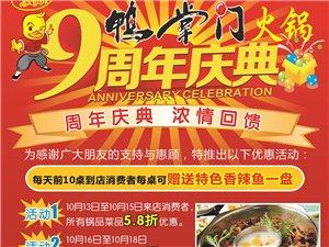 鸭掌门火锅店  9周年庆典
