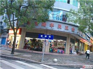 大十字购物广场附近二层商业出租3000元/月