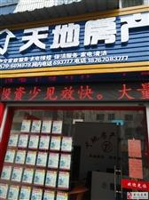 凤翔苑4室2厅2卫850元/月