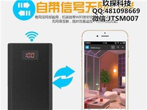 首款WiFi移动电源摄像机@无线远程WiFi充电