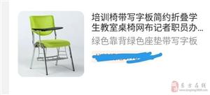 带写字板椅子