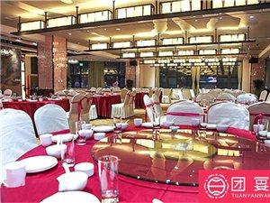 良元海鲜婚宴丨西安星级婚宴酒店丨团宴网推荐