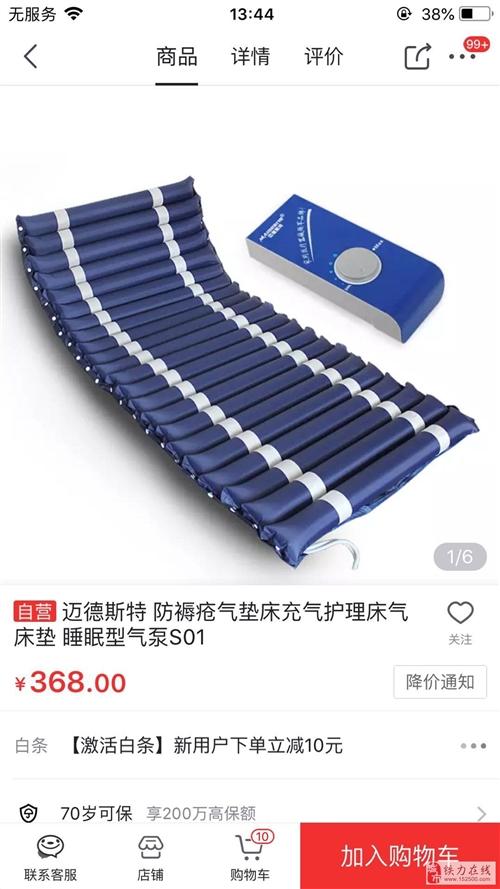 出售九成新护理充气床垫,九成新