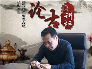 广东广播电视台论古讲坛艺术品高级评估鉴定师:洪东平