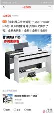 出售全新雅马哈P-105B88键重锤电钢琴一台