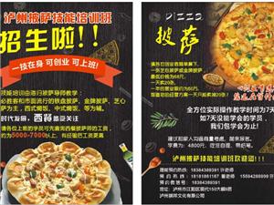 西餐披萨专业培训