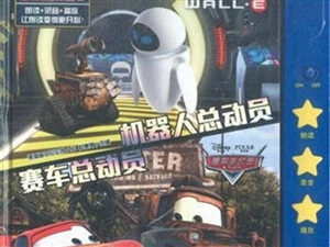 玩具机器人软件