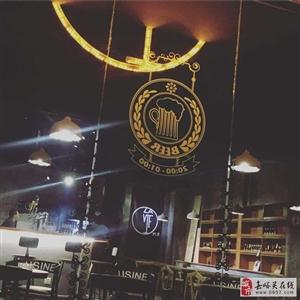 广汇东门LA VIE精酿酒吧转让