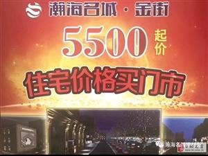瀚海名城建材家所有门市出售144平79万,5500每平起