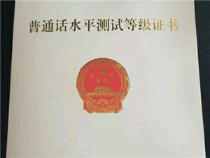 貴州普通話培訓