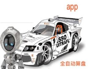 【免费测试北京赛车机器人公众号系统APP软件信誉盘