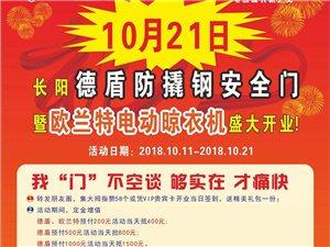 德盾防撬钢安全门暨欧兰特电动晾衣机长阳店于10月21日开业