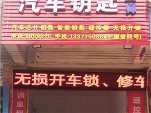 鹤山首家金沙澳门网站配钥匙、无损开车锁服务欢迎您服务