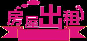 车库出租  鑫源南苑位于桃山林业局一小学正门道北第三栋楼
