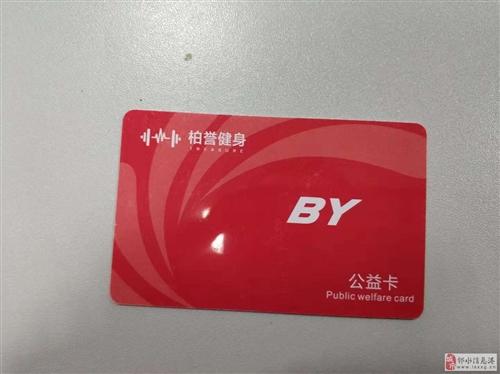 柏誉健身卡半价转让,从未使用。