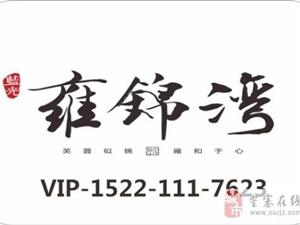杭州湾『蓝光雍锦湾』『官方网站』——『售楼处』