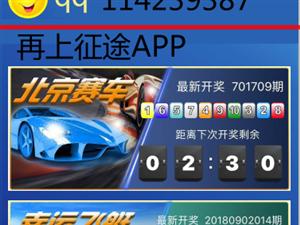 北京赛车机器人揽月APP征途APP