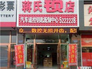 蒋氏锁店—建平县防盗锁具实体店,汽车钥匙中的4S店。