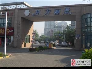 东方丽景,1楼,156平,精装修,满五年