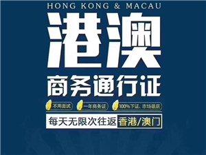 公司一手代办理珠港澳商务签证 (一年无限次数港澳)