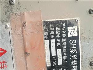 出售4-5成新SH系列塑料管道热熔接机一套