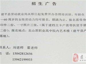 【招生廣告】建平縣勞動就業局從即日起免費開辦蘇繡培訓班