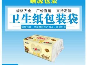 厂家生产销售各类塑料包装袋平口袋背心袋OPP自粘袋