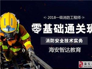 南通一級消防工程師發展前景,消防工程師報考