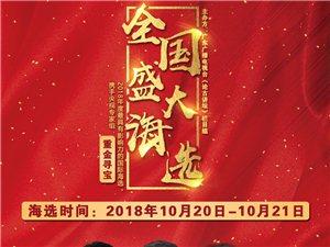广东广播电视台《论古讲坛》栏目组全国盛大海选活动
