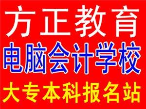 光山会计初级考证培训,会计真账实操实训,包通过!!
