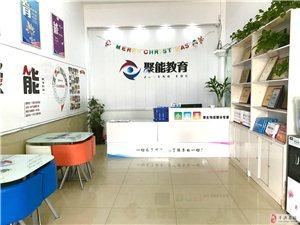 北京聚能教育平舆校区招聘啦
