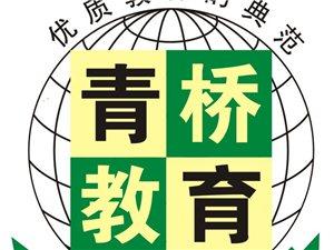 诸暨市大唐镇青桥教育15988200048崔校长