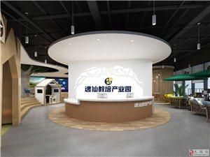 逸仙教培产业园作为寓教于乐的家庭学习中心