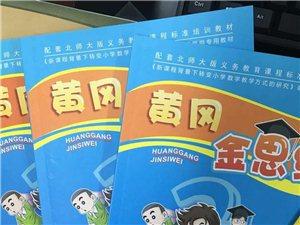 黄冈数学,传承百年教育,注重对学生数学思想的培养!