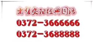 转让经典固话3688888