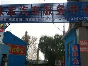 盂县永军汽车服务中心