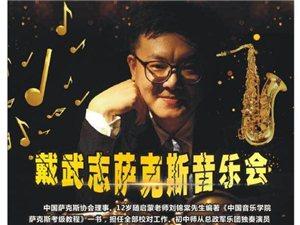 长阳布鲁斯琴行将举办首场大师音乐会