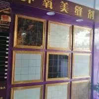 曼陀罗瓷砖美缝剂,防霉防菌,绿色环保