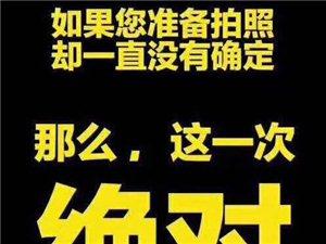 10月19号秒杀抢购会:限量发售—萧县天马婚纱摄影