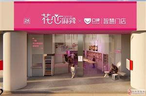 新餐饮模式2.0花心麻辣智慧餐厅_麻辣烫的加盟品牌